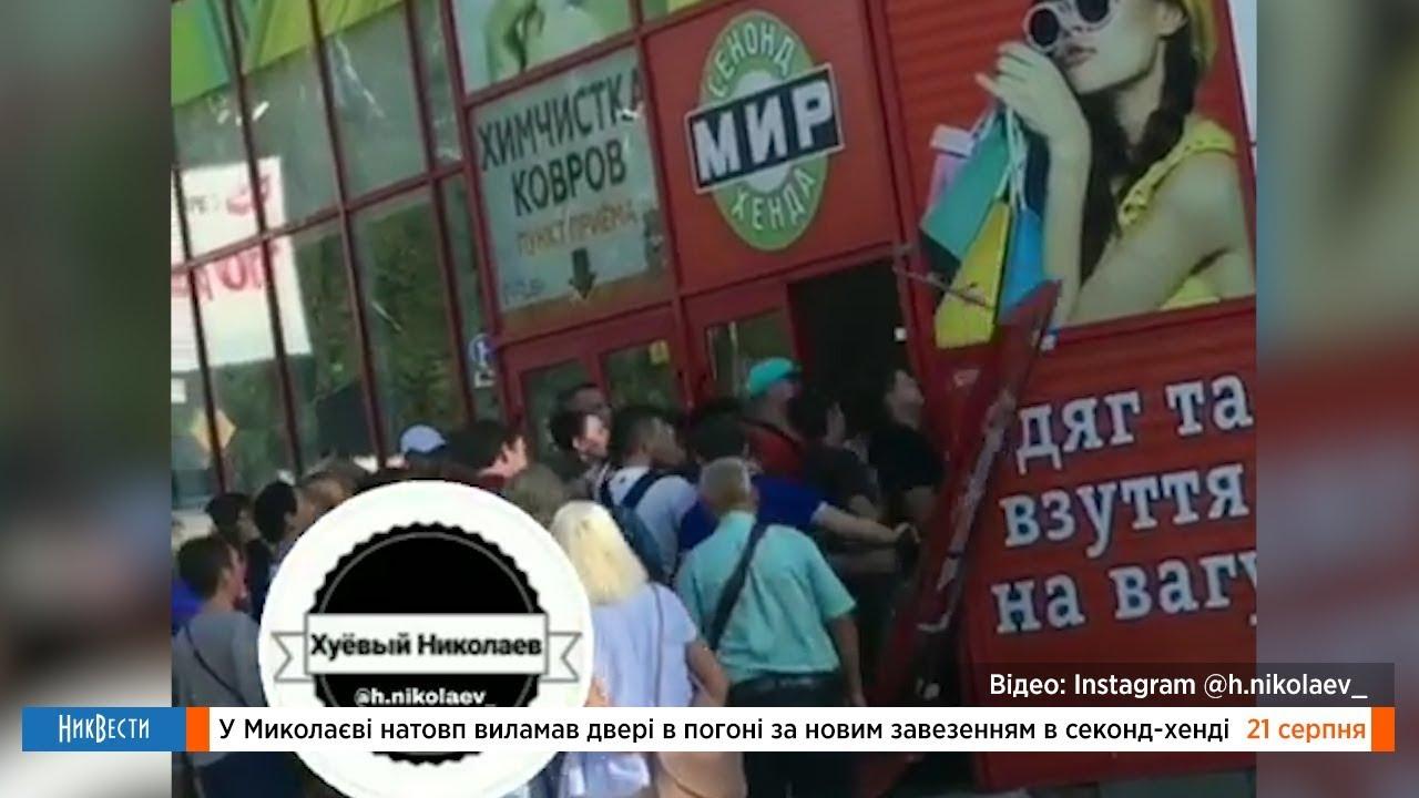 В Николаеве толпа выломала дверь секонд-хенда в день завоза