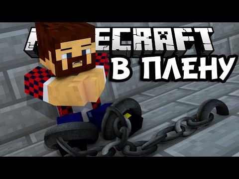 Фото В ПЛЕНУ У B2R - Minecraft Прохождение Карты