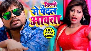 Lockdown Special Video - दिल्ली से पैदल आवsता - #Alam Raj का धमाल मचने वाला गाना - Bhojpuri Song New