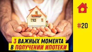 Ипотека на Строительство Дома. Выбор Участка. Юридическое Сопровождение от КСК ГРУПП 2018