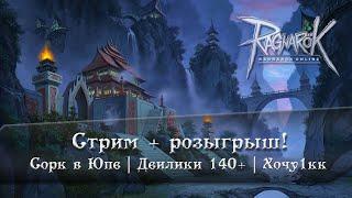 Ragnarok Online | Сорк в Юпе | Деилики 140+ | Хочу1кк | Motr Online | Ledo Валера