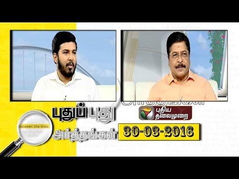 Puthu-Puthu-Arthangal-30-03-2016-Puthiyathalaimurai-TV