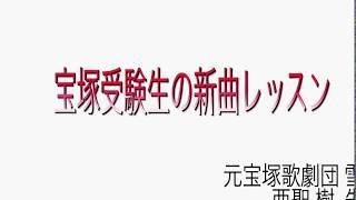 亜聖先生の新曲レッスン②のサムネイル