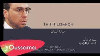 اغاني حصرية Oussama Rahbani - Hayda Lebnan [Track 2] / هيدا لبنان تحميل MP3