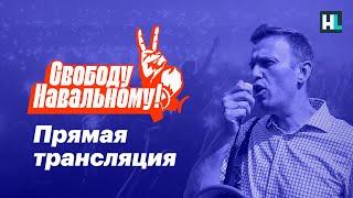 Свободу Навальному! Финальная битва между добром и нейтралитетом. Прямая трансляция
