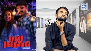 Raja Ranguski Review  