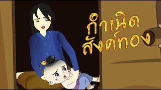 สื่อการเรียนการสอน นิทาน เรื่อง กำเนิดสังข์ทอง ป.5 ภาษาไทย