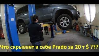 Осмотр для клиента Toyota Prado 120 4.0 Бенз / Детали осмотра и выводы на видео