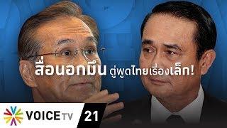 Overview - ดอนไม่สนสื่อนอกงงประยุทธ์พูดไทย ซัดข้อหาใหม่ธนาธรจะทำอาเซียนล่ม