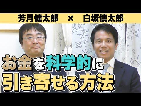 , title : '【対談】お金を科学的に引き寄せる方法<投資家・白坂慎太郎✕プロデューサー・芳月健太郎>