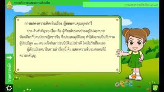สื่อการเรียนการสอน การอภิปรายแสดงความคิดเห็น ม.2 ภาษาไทย