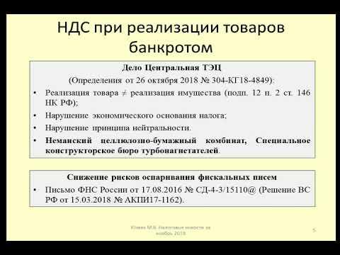 НДС по операциям налогоплательщика-банкрота / VAT in case of bankruptcy