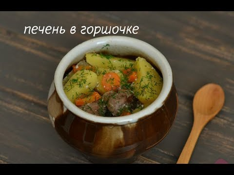 Суп пюре из печени со сливками
