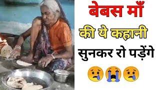 माँ का बेटा की कहानी A Sad Story Of Mother  By Shivam Tomar
