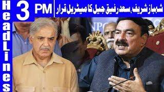 Shehbaz Sharif,Saad Rafique are Jail Material: Sheikh Rasheed | Headlines 3 PM |15 August|Dunya News