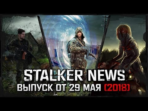 STALKER NEWS - Ray of Hope, Legacy of Times, Новый Арсенал 5 [29.05.18]