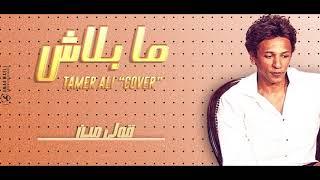 تحميل اغاني Ma Balash - Tamer Ali ما بلاش - تامر علي MP3