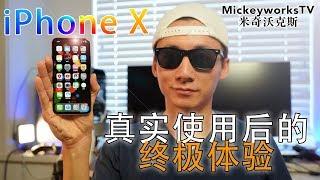 iPhone X 终极体验,使用三天后最真实的感受!终于知道了为什么那么贵还是那么多人买了