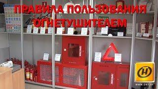 Правила пользования огнетушителем | МЧС. Помощь рядом