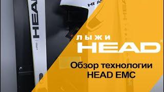 Технология HEAD EMC – двойная система подавления вибраций горных лыж