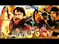 QATIL - SULTAN RAHI,  NEELI & YOUSAF KHAN - OFFICIAL PAKISTANI MOVIE