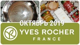 Посылка от YVES ROCHER  октябрь 2019 / 😤 Разочарована заказом от Ив Роше