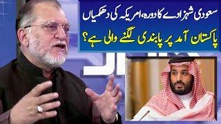 US Threat Saudia Crown Prince Tour | Harf e Raaz | Neo News