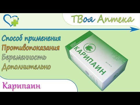 Карипаин Крем показания, описание, отзывы (папаин, гиалуроновая кислота, глюкозамина гидрохлорид)