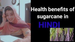 Health benefits of sugarcane in HINDI/?medical awareness in HINDI - MEDICAL