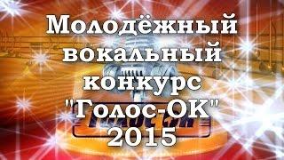 """Раменское Молодёжный вокальный конкурс """"Голос-ОК"""" финал 2015г."""