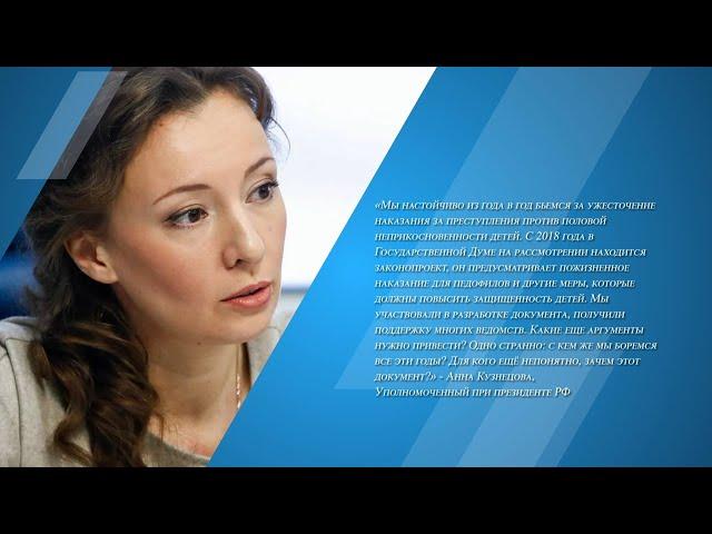 Детский омбудсмен Анна Кузнецова выступила за пожизненное наказание для педофилов