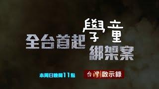 台灣啟示錄 全集20180708 決不放棄追兇三十年/刑求逼供關鍵影帶曝光/史上最久死囚羈押三十年