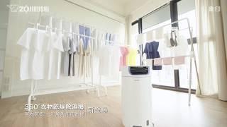 2018年【象印 360°衣物乾燥除濕機】廣告