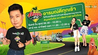 Live : ตะลอนข่าวเช้านี้ ตะลอนทั่วทิศ เกาะติดทั่วไทย | 11 ธ.ค. 62