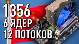 """Сокет 1356 - турбо кит за 5к для """"бомж-сборки"""""""