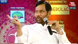 Panchayat AajTak: Ram Vilas Paswan Speaks On Mahagathbandhan
