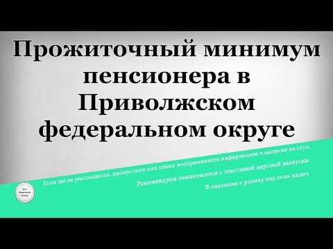 Прожиточный минимум пенсионера в Приволжском федеральном округе