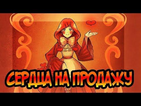 💖СЕРДЦА НА ПРОДАЖУ💖комикс. Hearts for sale (dub comics)