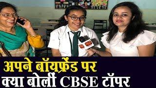 CBSE टॉपर हंसिका ने बॉयफ्रेंड पर क्या कहा | CBSE Topper Hansika Shukla IInterview | HCN News