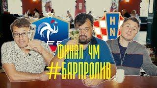 #Бар Пролив #ФранцияХорватия Кто победит ???