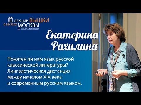 Екатерина Рахилина: «Понятен ли нам язык русской классической литературы?»