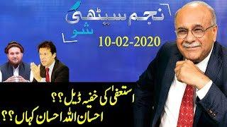 Najam Sethi Show | 24 News HD | 10 Feb 2020