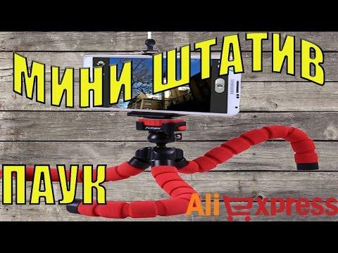 Гибкий Мини Штатив из Китая.для Смартфонов и Видеокамер