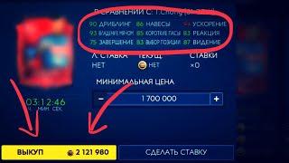 ТОПОВЫЙ ИГРОК 86 ЗА 2.1 МЛН!!!