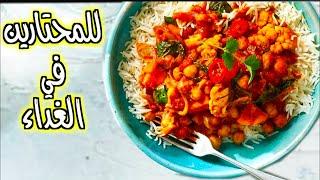 للمحتارين في الغداء | وصفات سهله وسريعه بدون لحم ولا دجاج رووووعه !!
