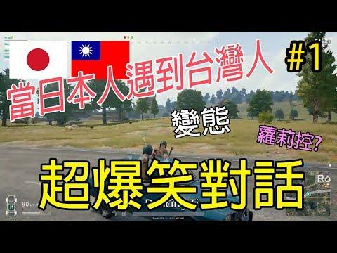 《絕地求生PUBG》超爆笑對話 當日本人遇到台灣人居然說了...