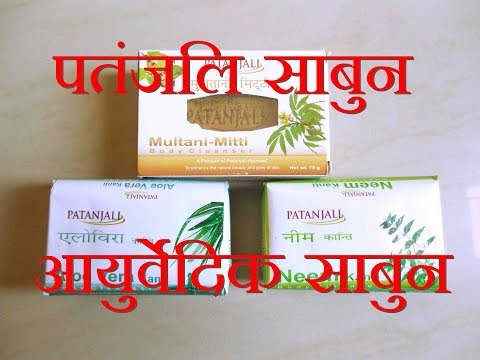 , title : 'Patanjali Soap | Review in Hindi [पतंजलि साबुन । आयुर्वेदिक साबुन]'