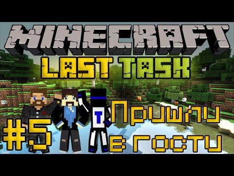 Minecraft LastTask - Minecraft LastTask #5 - Пришли в гости [LastRise]