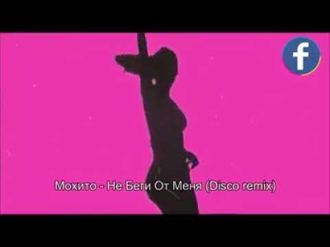 Мохито - Не Беги От Меня (Disco remix) dance