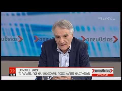 Ο γγ του Υπουργείου Εσωτερικών Κώστας Πουλάκης για τις εκλογές | 08/03/19 | ΕΡΤ